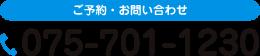 075-701-1230